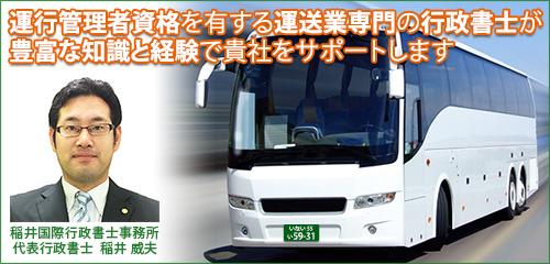 運行管理者資格を有する運送業専門の行政書士が、豊富な知識と経験で貴社をサポートします