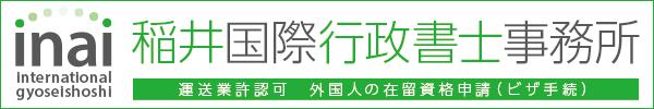 稲井国際行政書士事務所サイトへ